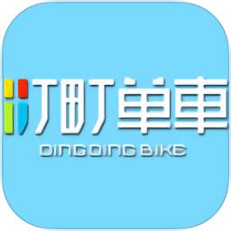 町町单车app苹果版v1.6 iph