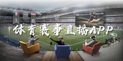 体育赛事直播app