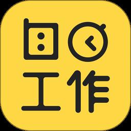 自由工作appv1.4.2 安卓版