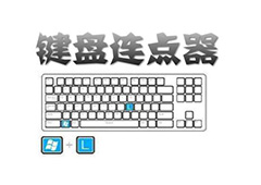 键盘连点器pc版 v3.5 官方版