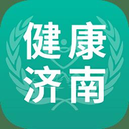 健康济南共建共享app