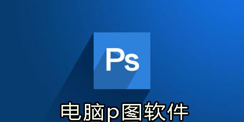 电脑p图软件