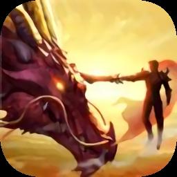 耀光岁月火龙手游v2.0 安卓版