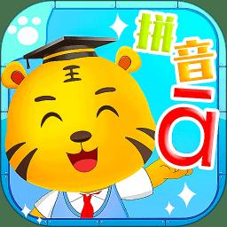 儿童拼音学习app v3.4 安卓版