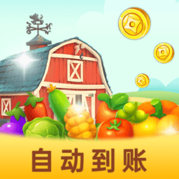 富豪农场主红包版 v1.0.8 安卓版
