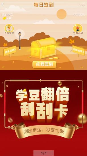 上海移动和教授 v4.8.2 安卓最新版