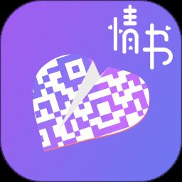 二维码情书生成器软件最新版 v2.8.2 安卓版