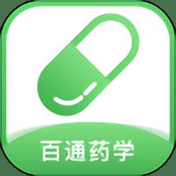 百通药学app v3.1.1 安卓版