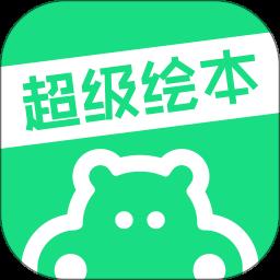 超级绘本app v3.5.6 安卓版
