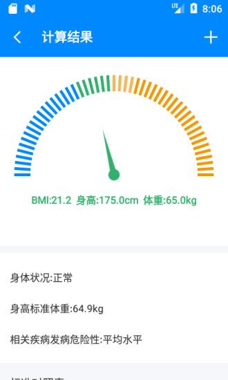 bmi计算器pc版 v4.7.0官方版