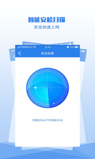 wifi伴�Hpc版 v5.8.6 ��X版