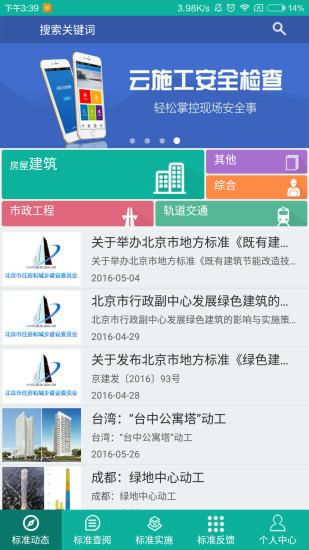建设标准通app