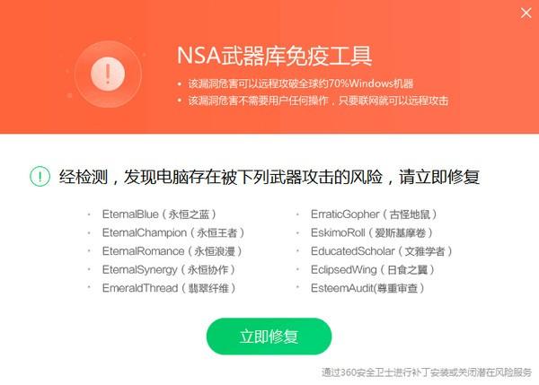 永恒之蓝病毒漏洞修复补丁 官方版