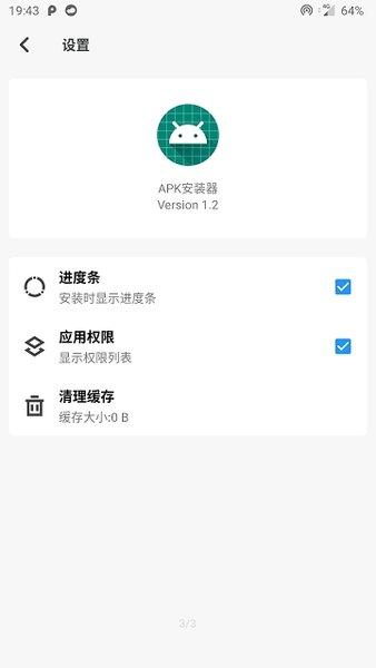apk安装器手机版 v2.9 安卓版
