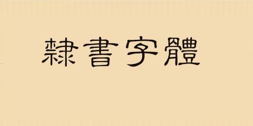隶书字体大全-隶书字体库-经典隶书字体