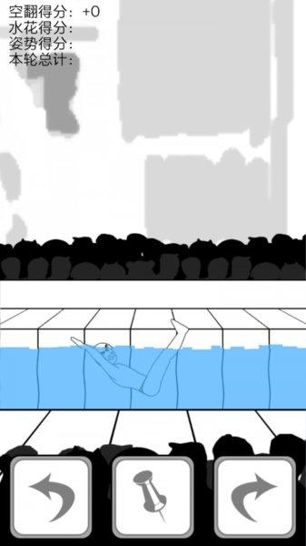 满分跳水运动员游戏 v1.00.10 安卓版