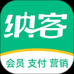 纳客会员收银系统官方版 v8.1.0 安卓版