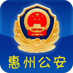 惠州公安网上服务中心 v1.7.1 安卓版