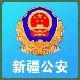 新疆公安厅服务平台 v1.4.10 安卓最新版