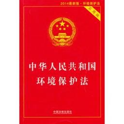 中华人民共和国环境保护法全文 pdf版