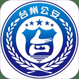 台州公安网报警平台 v3.1.100701 安卓官方版
