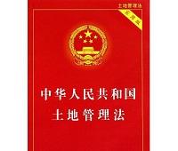 中华人民共和国土地管理法 最新修订版
