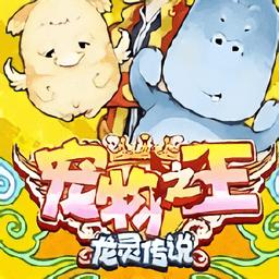 宠物之王龙灵传说最新版 v1.1 安卓版