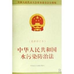 中华人民共和国水污染防治法