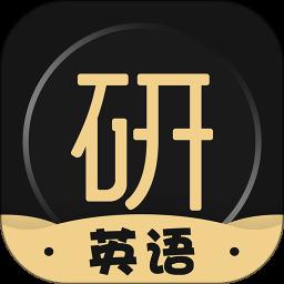 考研英语君最新版 v2.0.1 安卓版