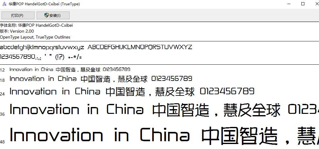 �A康pop字�w安�b包 ttf版