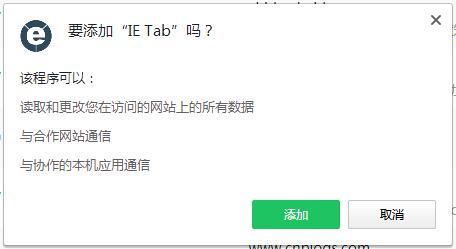 ie tab chrome最新版 电脑版