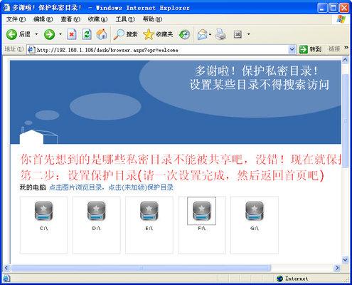 docsharer局域网信息共享软件pc版 v1.6.2.0 官方版