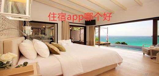 住宿app