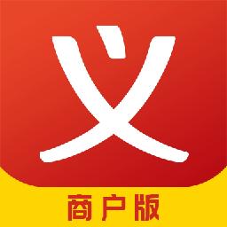 义乌购商户版appv1.5.0 安卓版