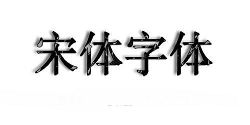 宋�w字�w