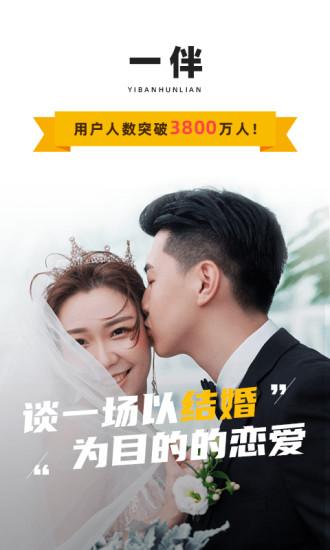 一伴婚恋专业版 v3.9.0 安卓版