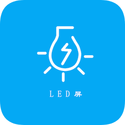led跑马灯屏app v1.7.0 安卓版