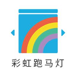 彩虹跑马灯手机版 v1.1 安卓版