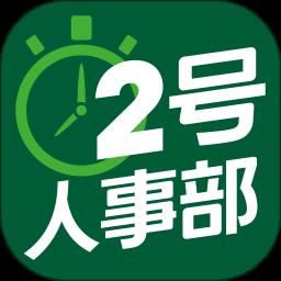 2号人事部appv4.5.4 安卓版