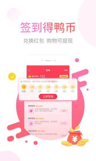 省鸭app(暂未上线) v2.7.4 安卓版