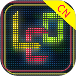 多功能led灯牌专业版 v1.19 安卓版