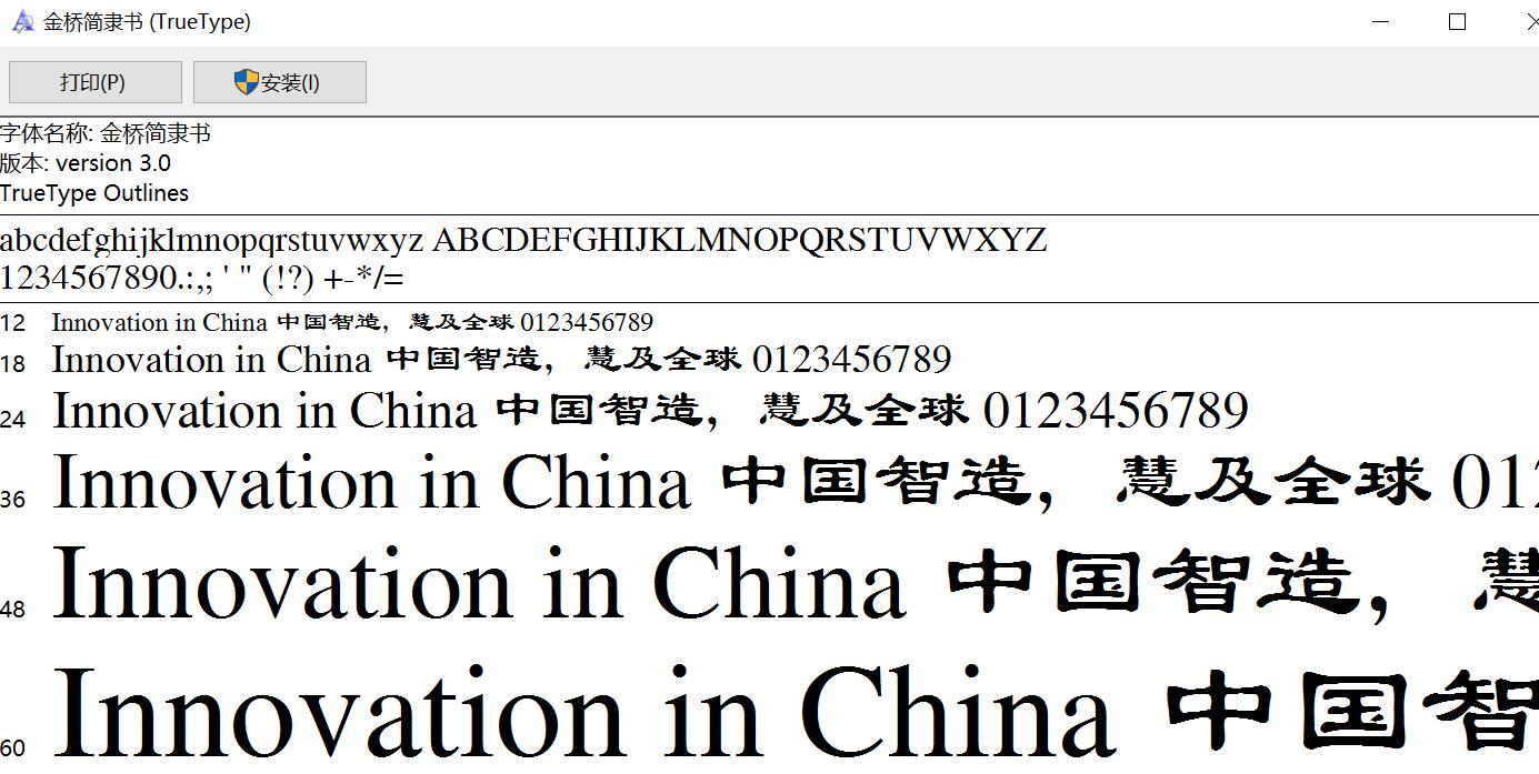 金桥简隶书字体安装包 ttf版