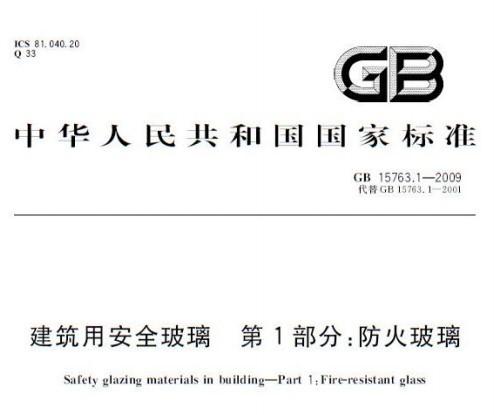 建筑用安全玻璃防火玻璃规范