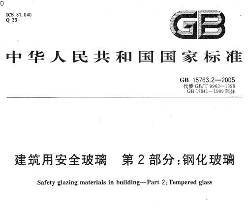 建筑用安全玻璃防火玻璃最新规范 包含1234部分全套