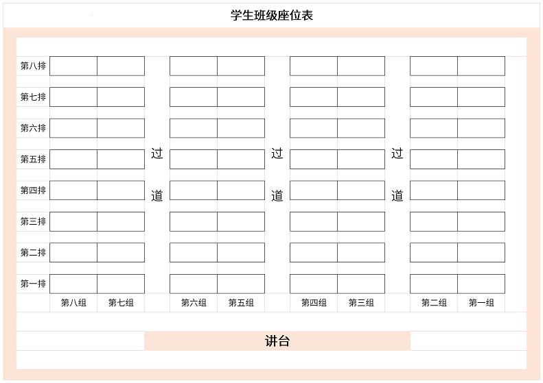 座位表编排小工具 v3.0 官方版