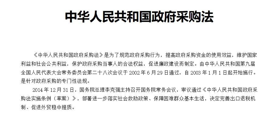 中华人民共和国政府采购法最新版