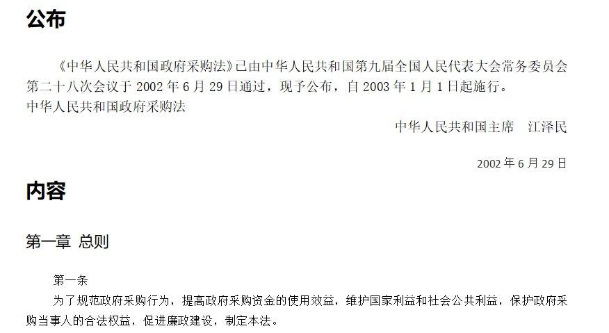 中华人民共和国政府采购法模板 word版