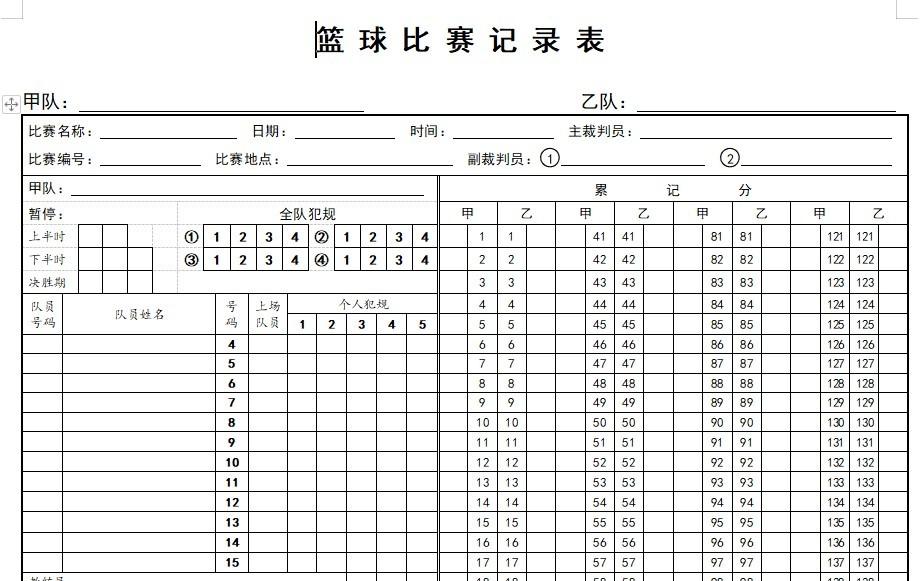 篮球比赛记录表填写模板