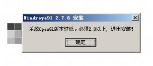 opengl2.0显卡驱动完整版 win7/win10 通用版