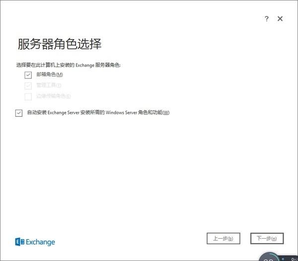 exchangeserver2019免费版